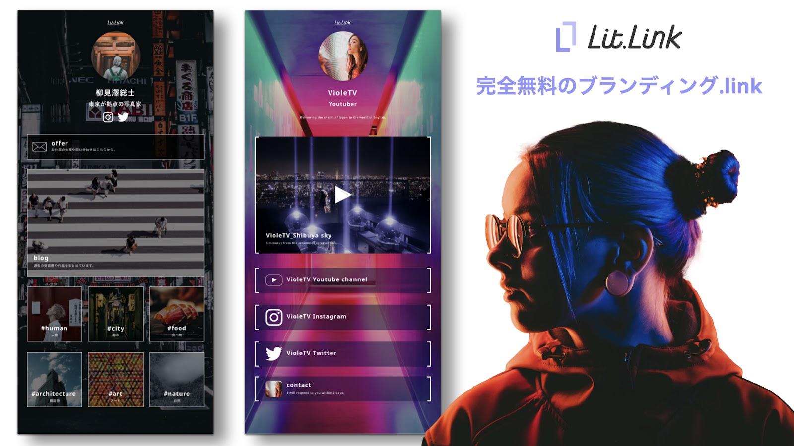 lit.link_概要