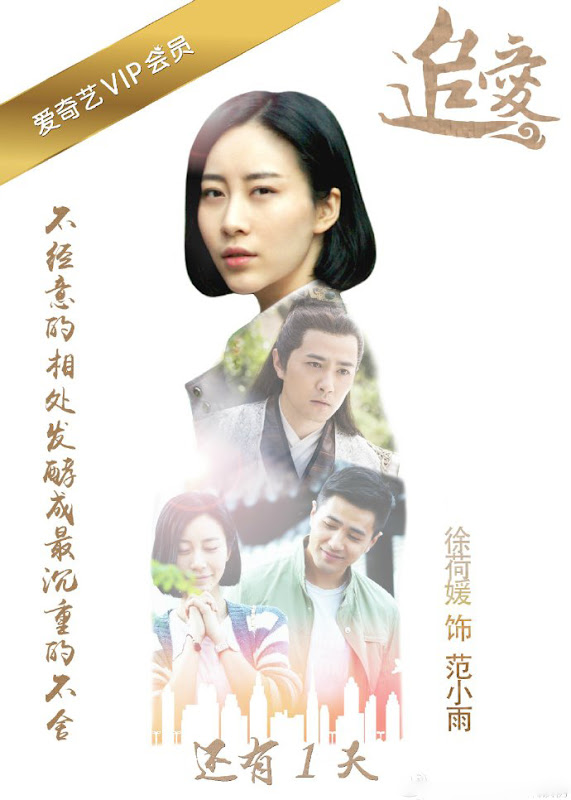 Zhui Ai / Chasing Love China Drama