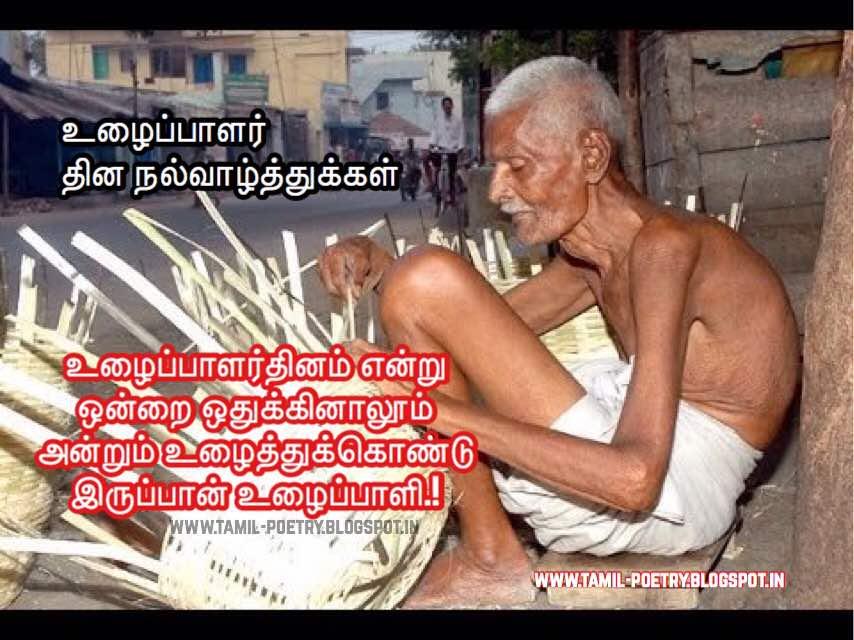 image: ulaipalar dhinam image [42]