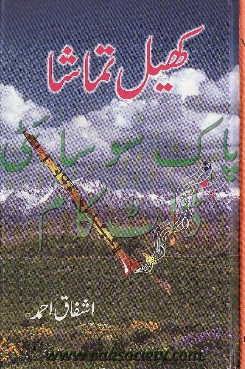 Khail Tamasha is writen by Ashfaq Ahmad; Khail Tamasha is Social Romantic story, famouse Urdu Novel Online Reading at Urdu Novel Collection. Ashfaq Ahmad is an established writer and writing regularly. The novel Khail Tamasha Complete Novel By Ashfaq Ahmad also