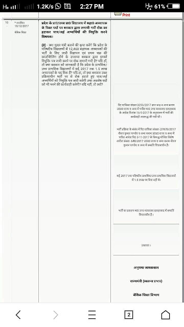 12460 शिक्षक भर्ती की रोक के सम्बन्ध में विधानसभा में सदन के प्रश्नकाल का पीडीएफ जारी, इन पर हुई बहस