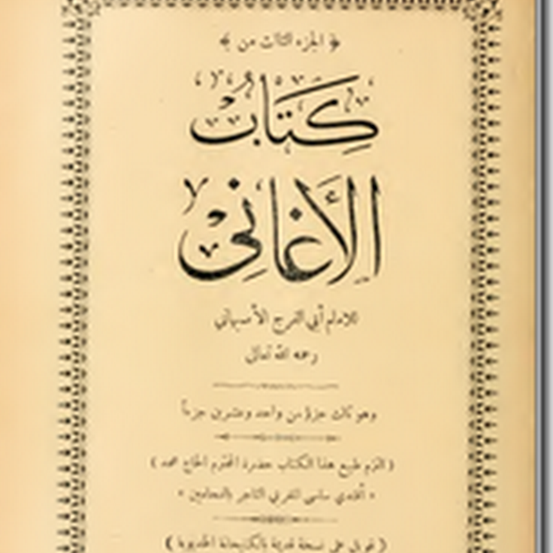 كتاب الأغانى لـ أبى فرج الأصفهاني