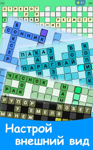 Russian Crosswords 1.12.2 screenshots 14