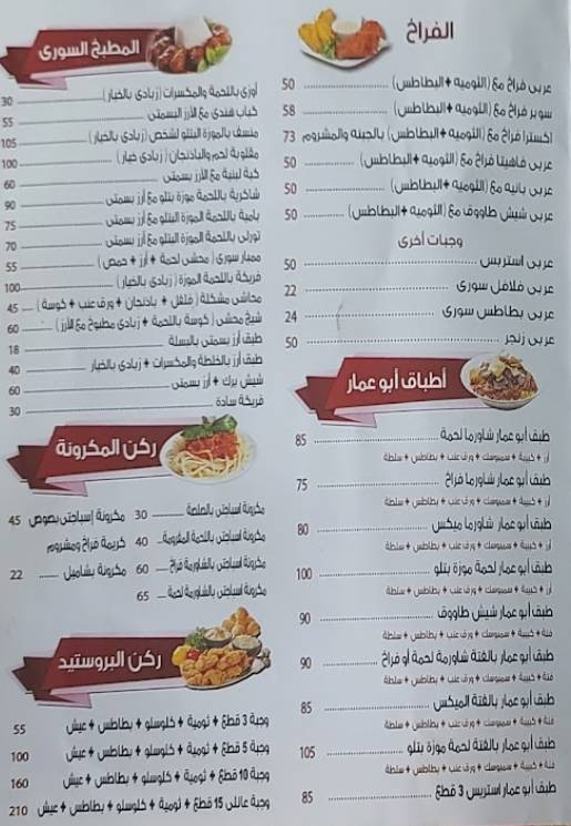 اسعار مطعم ابو عمار السوري