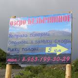 Près du lac Ozero Bezimyannoe (Chibitka ?) (2150 m). 13 juillet 2010. Photo : B. Lalanne-Cassou
