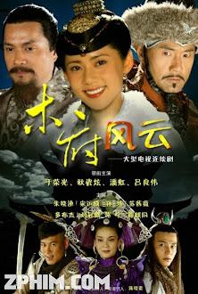 Mộc Phủ Phong Vân - The Mu Saga (2012) Poster