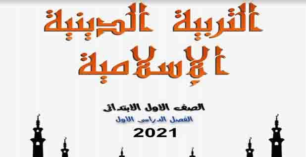 تحميل منهج الدين الاسلامي للصف الاول الابتدائي الترم الأول 2021