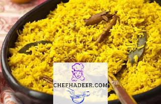 طريقة عمل الأرز البسمتي بنكهة الشيش طاووق