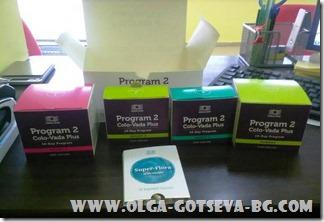 Програма 2 Коло-Вада Плюс / Program 2 Colo-Vada Plus