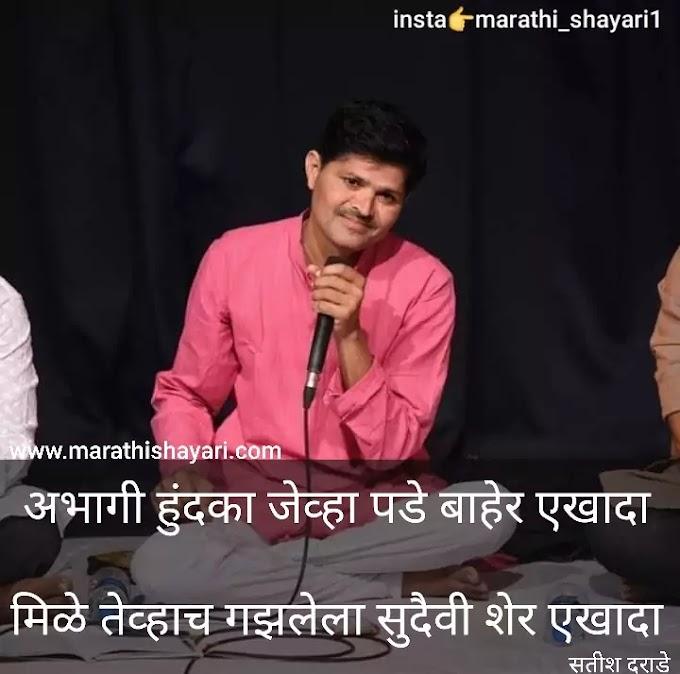 Marathi Gazalkar - Satish Darade | Marathi Shayar | Marathi Shayari |