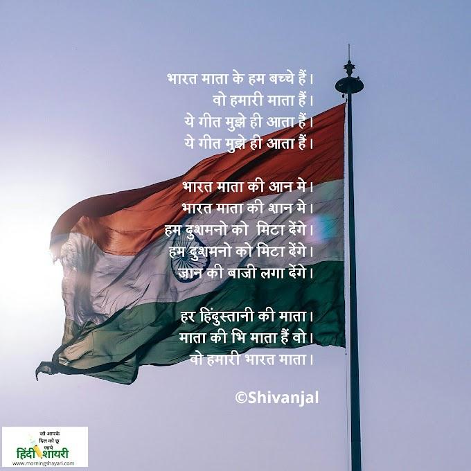 [देश भक्ति वतन] भारत माता की शायरी [Desh Bhakti Watan] Bharat mata ki shayari