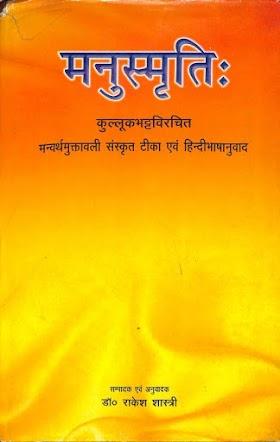 Manusmriti (मनुस्मृति) PDF. PART1/PART2