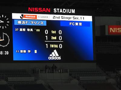 横浜F・マリノス vs FC東京 1−0.得点者 富樫敬真