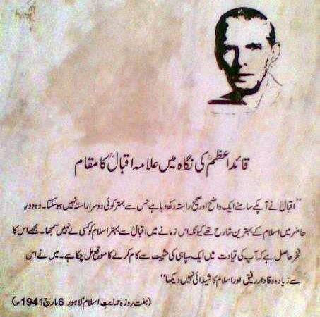 Iqbaal ka mukaam Quaid-on-iqbal