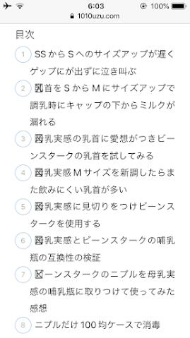 iOSにて先頭の文字だけ文字化けして☒(□に×の文字)が重なる