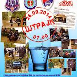Strajk - 10418960_630887793691420_6312007358777590516_n.jpg