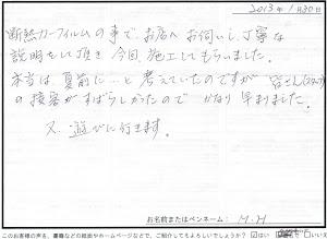 ビーパックスへのクチコミ/お客様の声:M.H 様(京都市西京区)/アウディ A3