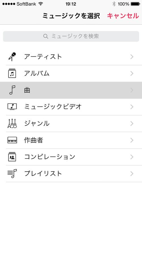 Apple Music目覚ましアラーム設定4