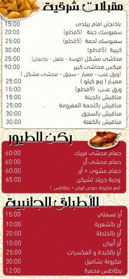 منيو مطعم كبابجي ابو صلاح