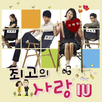 IU – The Greatest Love OST Part.4