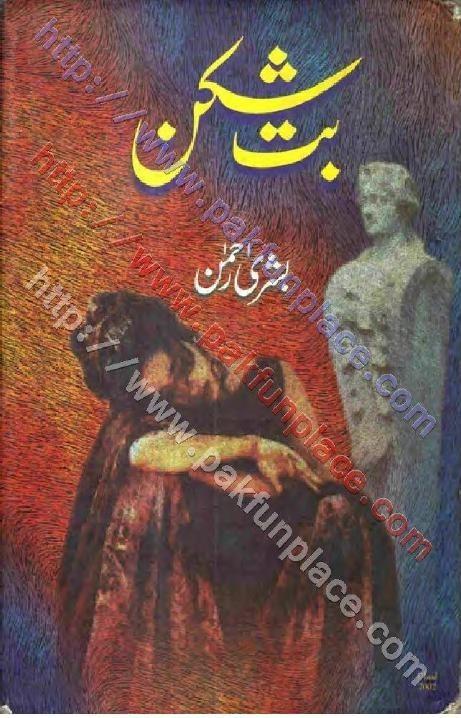 Bott Shikan is writen by Bushra Rehman; Bott Shikan is Social Romantic story, famouse Urdu Novel Online Reading at Urdu Novel Collection. Bushra Rehman is an established writer and writing regularly. The novel Bott Shikan Complete Novel By Bushra Rehman also