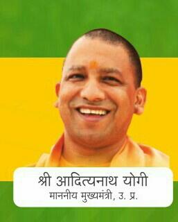 योगी कैबिनेट:CM के पास होम-वित्त, केशव को PWD और शर्मा को उच्च शिक्षा , आधिकारिक एलान होना बाकी