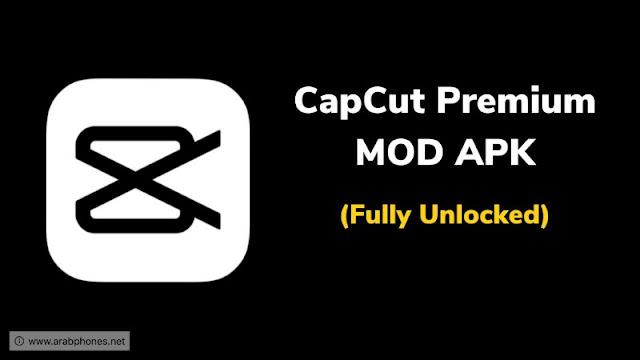 تحميل برنامج CapCut مهكر للاندرويد - النسخة المدفوعة مجانا