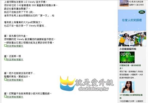 CHROME擴充功能好用系列-自動顯示mobile01每篇的所有圖片