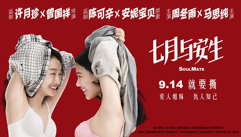 Soul Mate China Movie