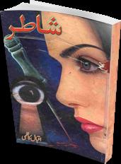 Shatir By Iqbal Kazmi