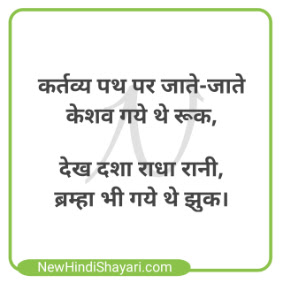 Radha Krishna Shayari in Hindi Romantic Radha Krishna Love Message for GF BF & Husband Wife Special Radha Krishna Love Shayari 2 Line राधा कृष्णा