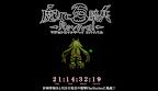 #魔女と百騎兵 Revivalが正式発表! 詳細は4月23日発売の電撃PSに!