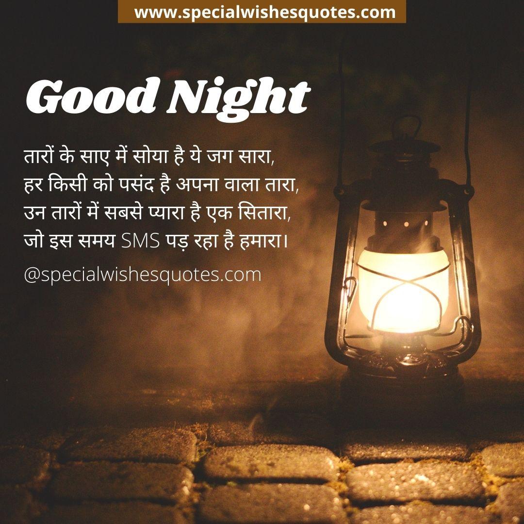 good night pic com