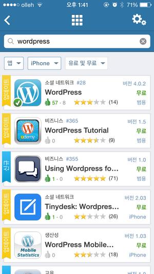 appzapp 아이폰 앱 검색하는 화면 - 한글 지원