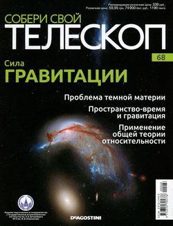 Читать онлайн журнал<br>Собери свой телескоп (№682015) <br>или скачать журнал бесплатно