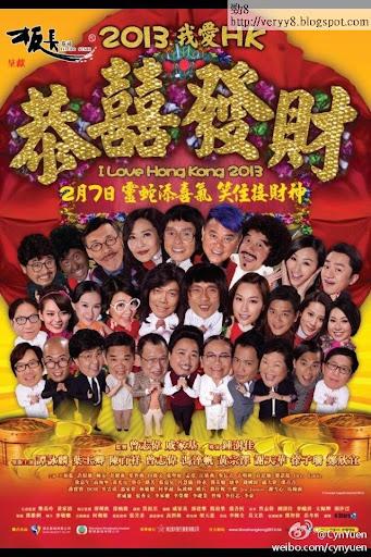 《2013我愛HK 恭囍發財》海報