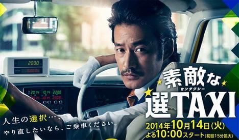 [ドラマ] 素敵な選TAXI (2014)