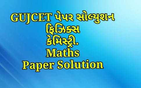 GUJCET 2020 PAPER SOLUTION ALL SUBJECT PDF DOWNLOAD