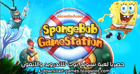 لعبة سبونج بوب SpongeBob Game Station
