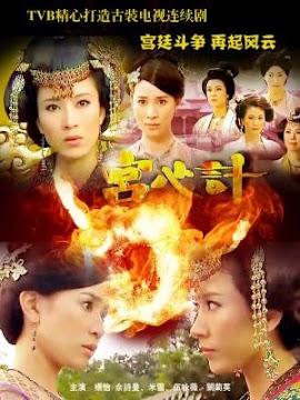 Cung Tâm Kế (SCTV9)
