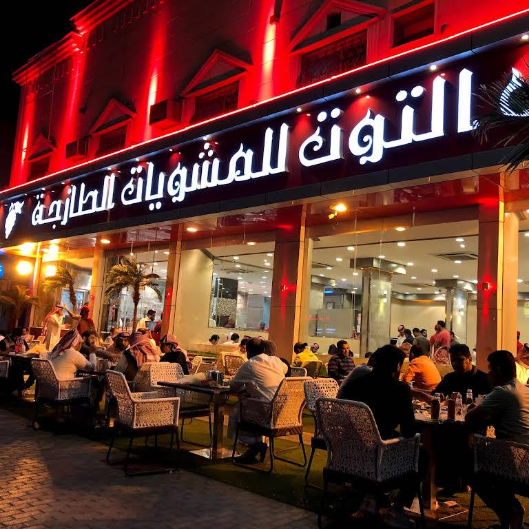 ورق التوت للمشويات الطازجة مطعم في الرياض