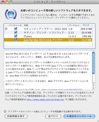 Snow Leopard Javaソフトウェア・アップデート