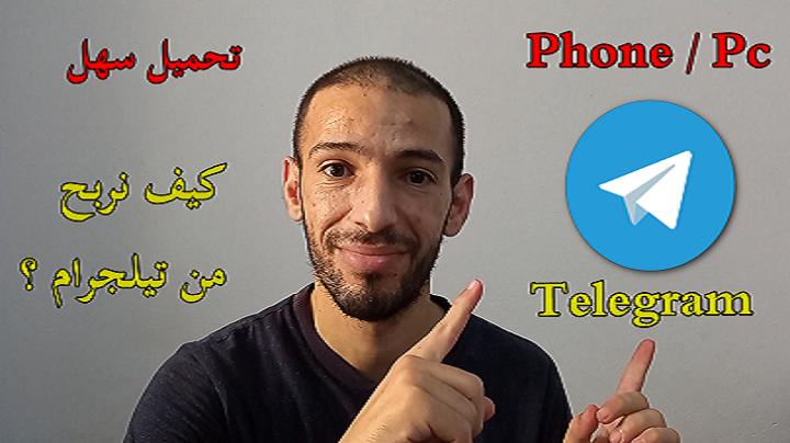 تحميل برنامج و تطبيق تليجرام حل مشكلة وصول الكود كيف يمكن ان نربح من تيلجرام telegram