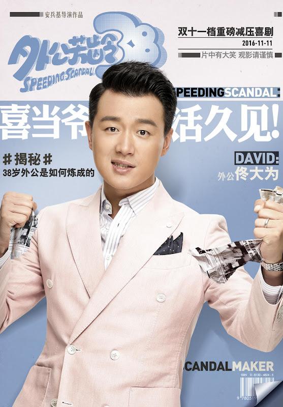 Scandal Maker 38 China Movie
