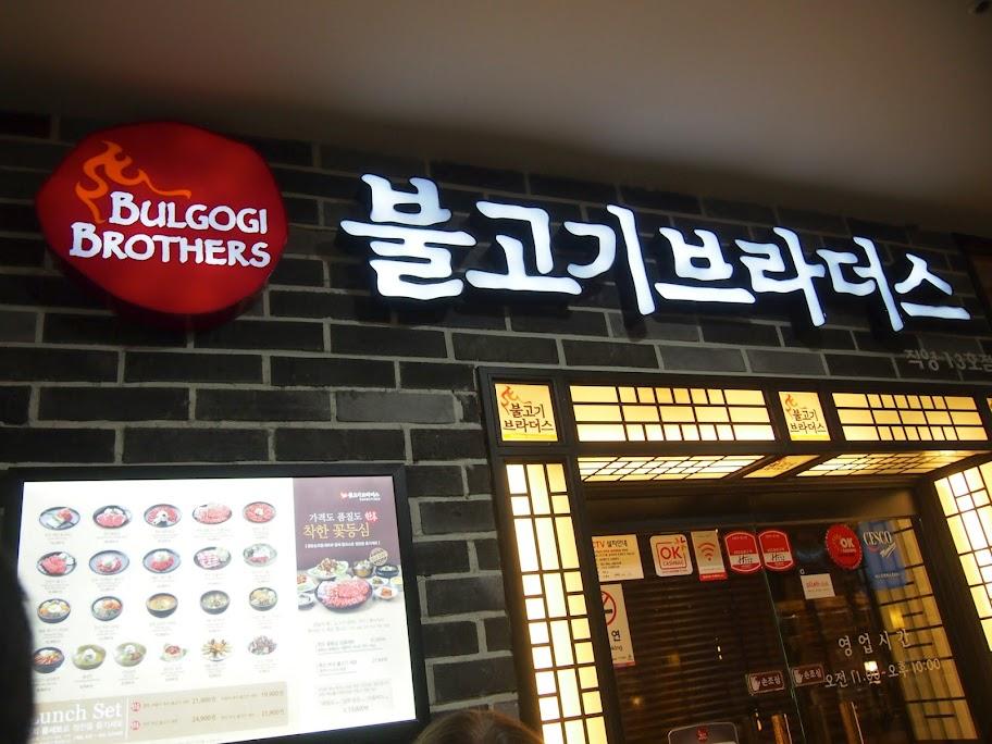 韓国最後のランチはBULGOGI BROTHES