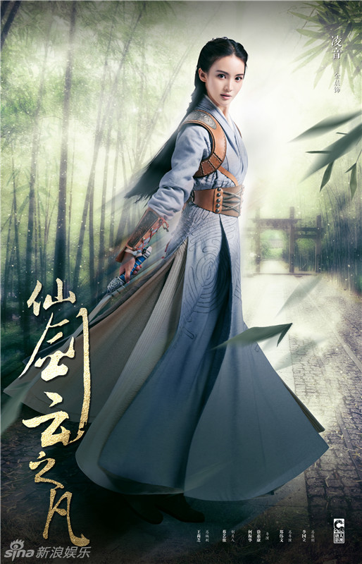 Chinese Paladin 5: Clouds of the Wind China Drama