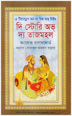 A Teardrop on the Cheek of Time The Story of the Tajmahal by Alex Rutherford Bangla Translated by Sadekul Ahsan Kollol