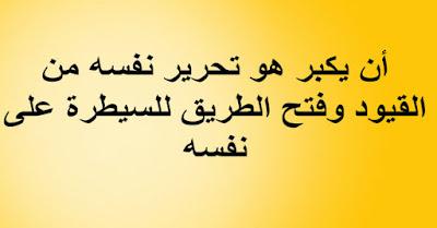 ❤️ أن يكبر هو تحرير نفسه من القيود وفتح الطريق للسيطرة على نفسه.
