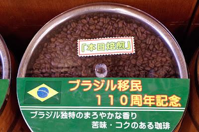 おすすめコーヒー:ブラジル移民110周年記念