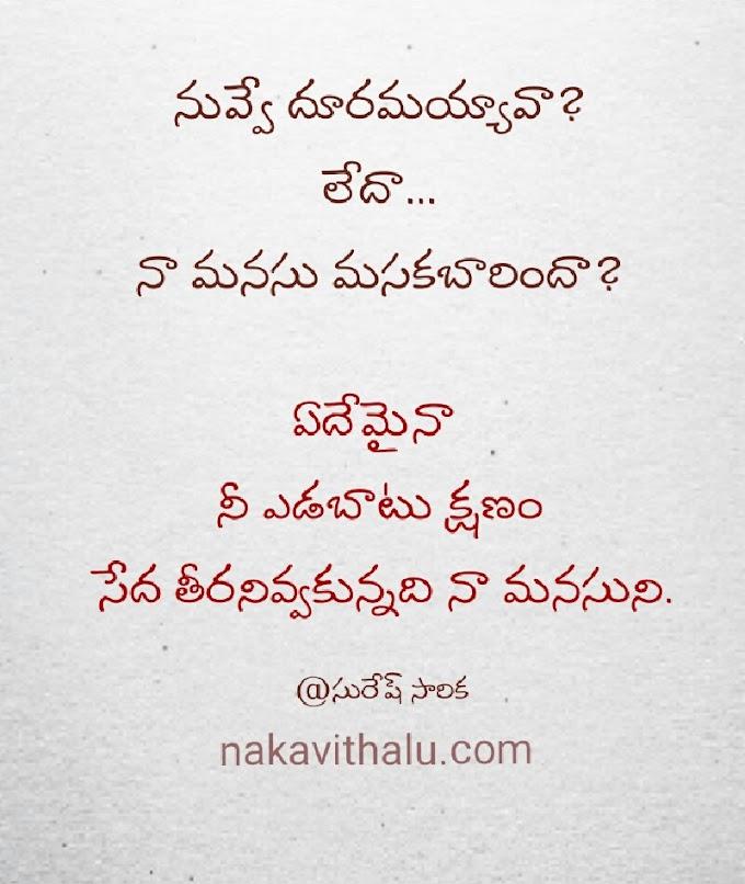 నా మనసు మసక బారింది - Telugu kavithalu on love